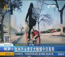山东省共享单车大数据2月2日发布