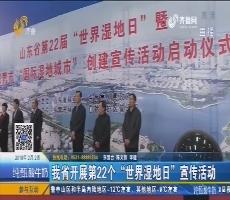 """山东省开展第22个""""世界湿地日""""宣传活动"""