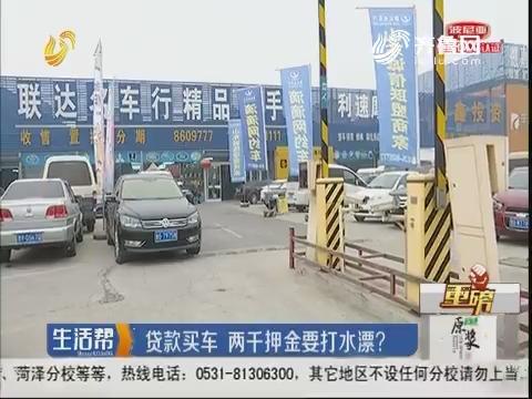 【重磅】潍坊:贷款买车 两千押金要打水漂?