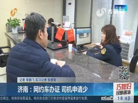 济南:网约车办证 司机申请少