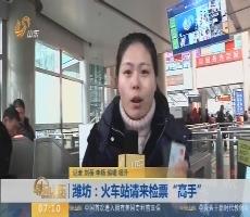 """【闪电排行榜】潍坊:火车站请来检票""""高手"""""""