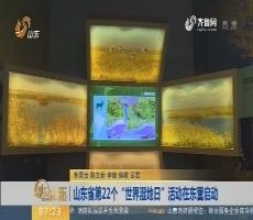 """山东省第22个""""世界湿地日""""活动在东营启动"""