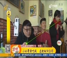 济南:小么哥来吃饭 店老板忙合影