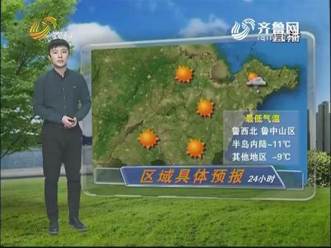 看天气:冷空气降临 半岛地区最高气温-10℃