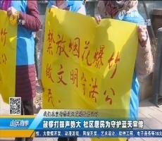 济南:敲锣打鼓声势大 社区居民为守护蓝天宣传