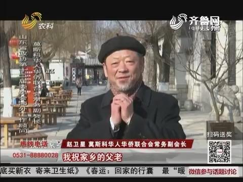 【山东籍名人说家乡】赵卫星:留住历史 重现繁荣