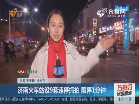 【闪电连线】济南火车站设9套违停抓拍 限停1分钟