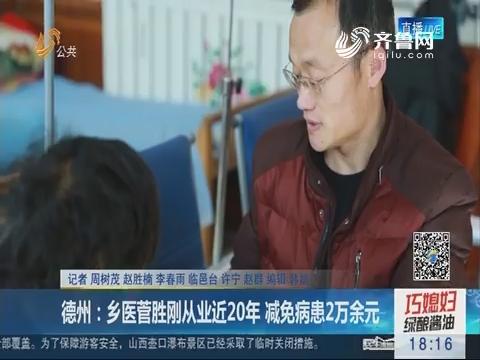 德州:乡医菅胜刚从业近20年 减免病患2万余元
