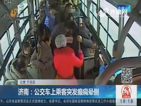 济南:公交车上乘客突发癫痫晕倒