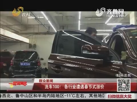 【群众新闻】济南:洗车100!各行业遭遇春节式涨价