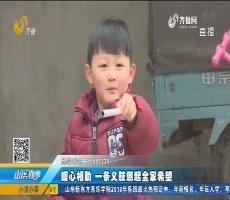 菏泽:5岁男童的济南大叔
