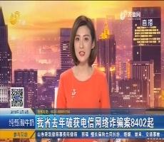山东省2017年破获电信网络诈骗案8402起
