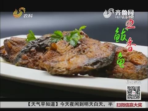 大厨教做家常菜:五香鲅鱼