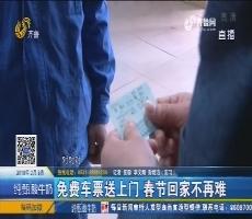 【新闻榜中榜】泰安:免费车票送上门 春节回家不再难
