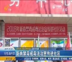 【新闻榜中榜】济南:新春禁毒戒毒法治宣传进社区