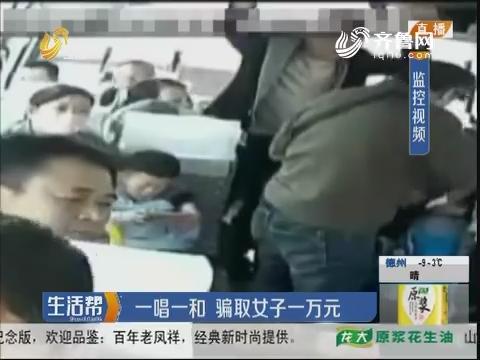 潍坊:凑钱兑奖 电影桥段再度上演