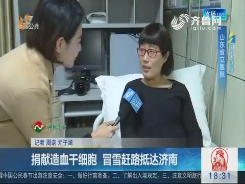 【闪电连线】捐献造血干细胞 冒雪赶路抵达济南