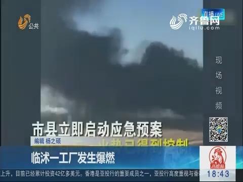 临沭一工厂发生爆燃