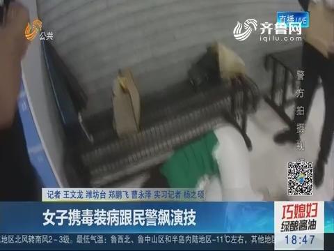 潍坊:女子携毒装病跟民警飙演技