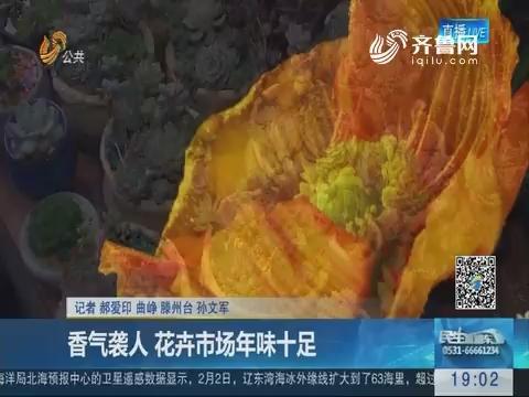 滕州:香气袭人 花卉市场年味十足