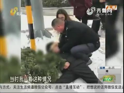 临沂:男子突发癫痫 昏倒路边