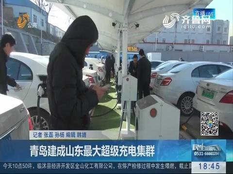 青岛建成山东最大超级充电集群