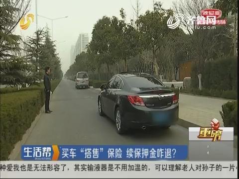 """【重磅】潍坊:买车""""搭售""""保险 续保押金咋退?"""