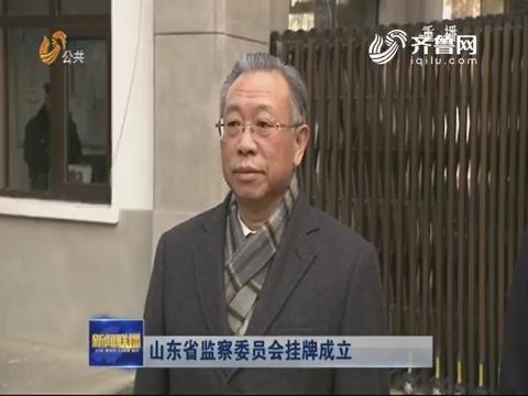 山东省监察委员会挂牌成立
