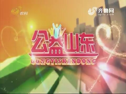 20180203《公益山东》:老党员赵庆珠——人老头脑新 圆百年阛阓梦