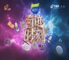 20180203《奇迹时刻》:慧琴晋级全国8强