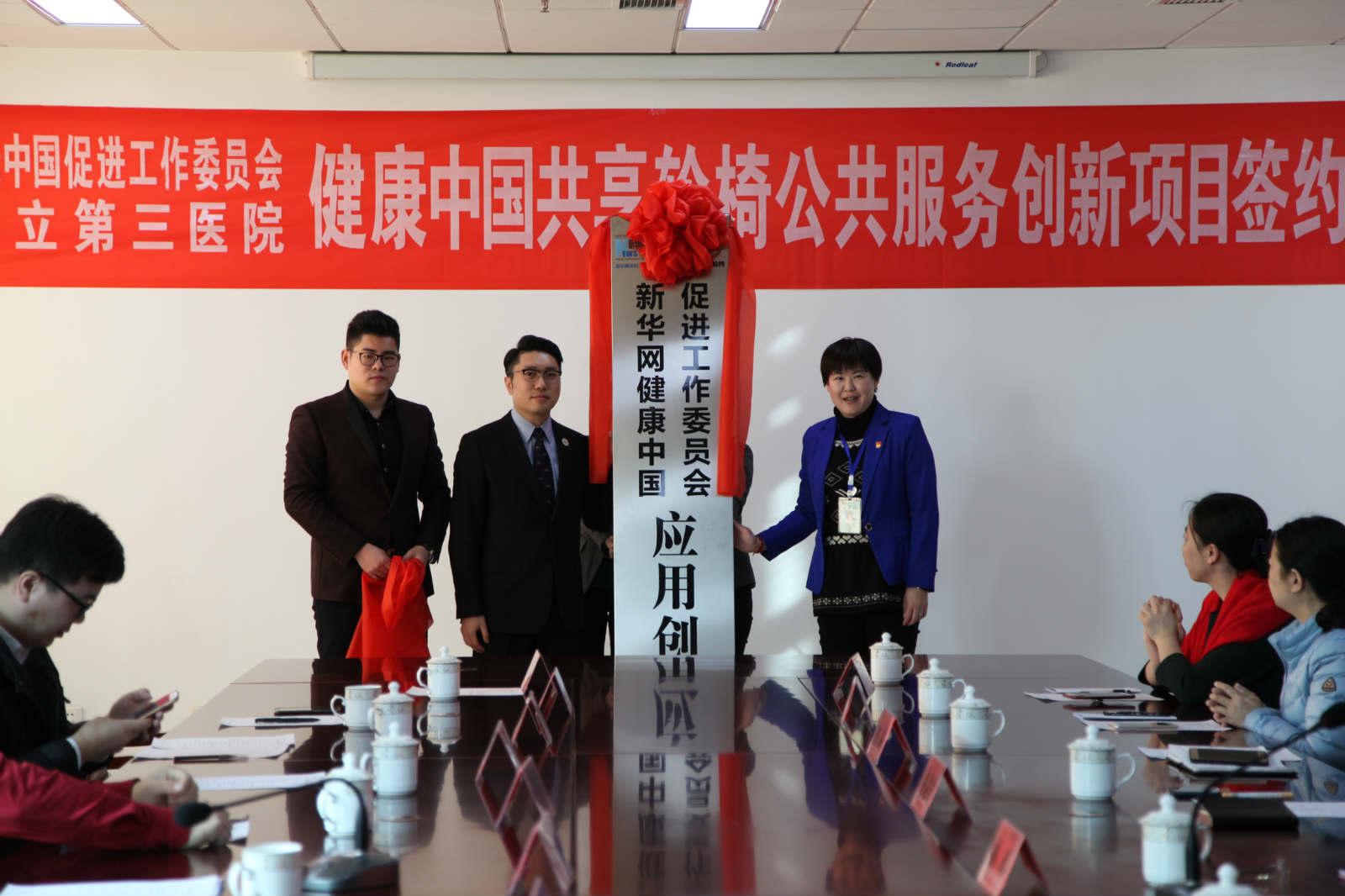健康中国共享轮椅项目进驻龙都longdu66龙都娱乐落户省立第三医院
