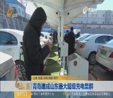 【闪电新闻排行榜】青岛建成山东最大超级充电集群