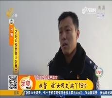 """济阳:报警 被""""女网友""""骗了19万"""