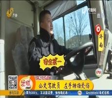 济南:公交驾驶员 左手拇指受伤