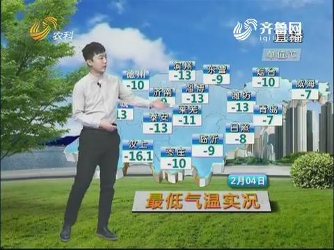 看天气:2月4日立春节气 严寒继续谨防感冒
