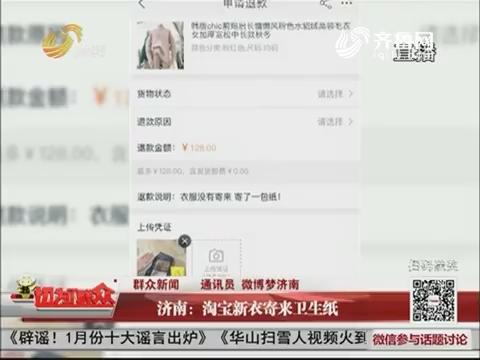 【群众新闻】济南:淘宝新衣寄来卫生纸