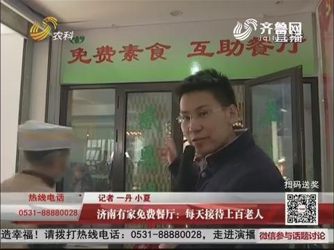 济南有家免费餐厅:每天接待上百老人