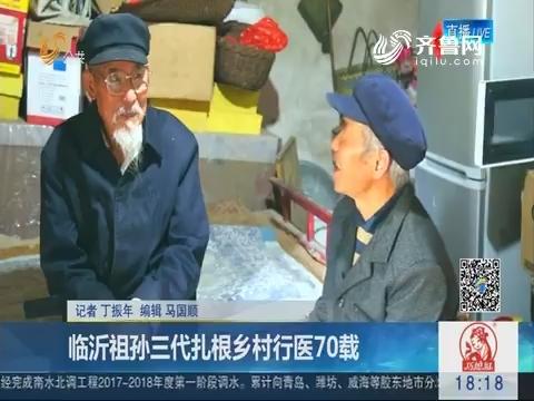 临沂祖孙三代扎根乡村行医70载