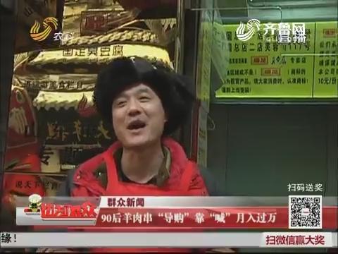 """【群众新闻】济南:90后羊肉串""""导购""""靠""""喊""""月入过万"""