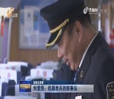 【新春走基层】刘爱国:铁路老兵的新春运