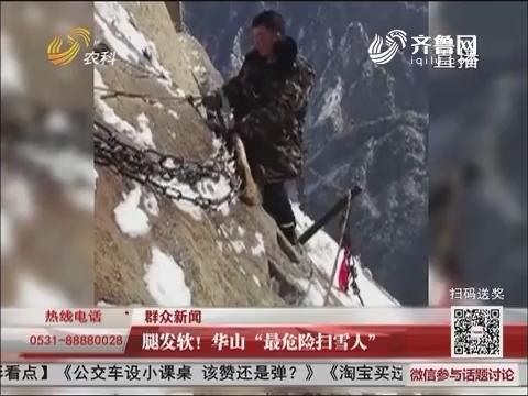 """【群众新闻】腿发软!华山""""最危险扫雪人"""""""