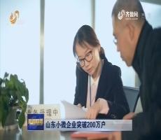 山东小微企业突破200万户