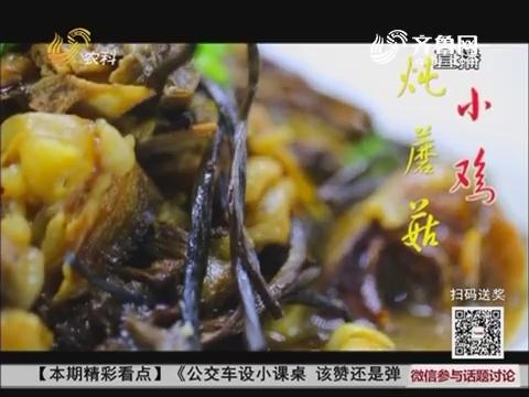 大厨教做家常菜:小鸡炖蘑菇