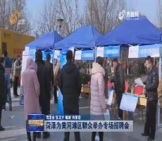 菏泽为黄河滩区群众举办专场招聘会