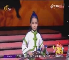 20180204《好运连连到》:好运舞台迎来小侠女 飒爽英姿惹人爱