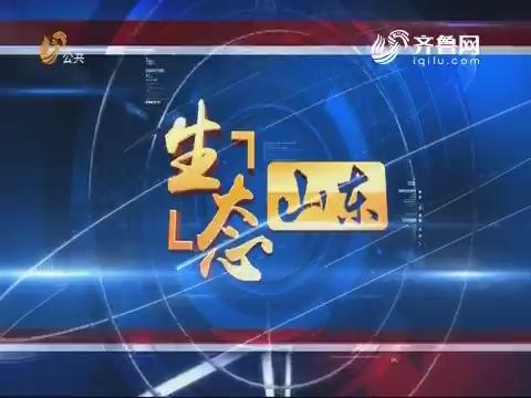 20180204《tb988腾博会官网下载_www.tb988.com_腾博会手机版》:山东新旧动能转换综合试验区上升为国家战略