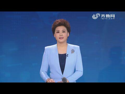 刘家义到菏泽参加指导市委常委班子民主生活会并召开座谈会
