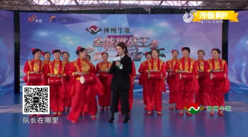 20180201《全能挑战王》:泰安市快乐舞蹈队表演《欢聚一堂》