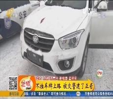 济宁:不挂车牌上路 被交警逮了正着