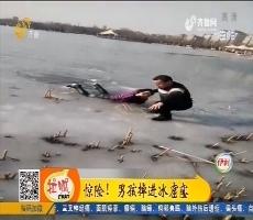 【凡人善举】淄博:惊险!男孩掉进冰窟窿